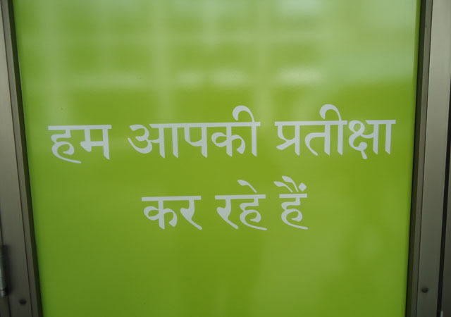 Welcome in Hindi: We are waiting for you!
