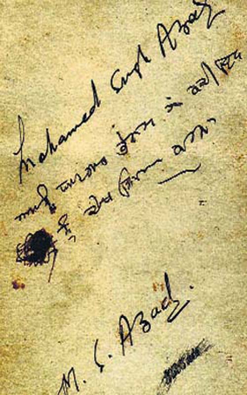 Udham Singh igned himself as Mohamed Singh Azad, not `Ram Mohamed Singh Azad'