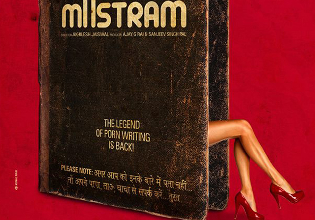 Mastram review: Where libido stays only in the mind
